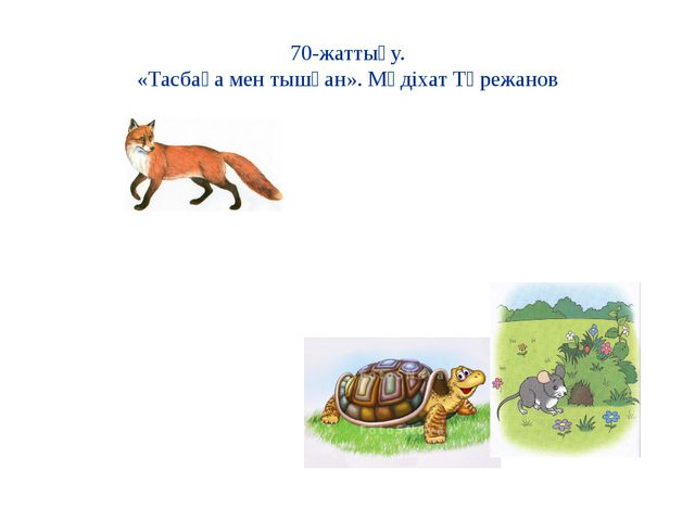 70-жаттығу. «Тасбақа мен тышқан». Мәдіхат Төрежанов