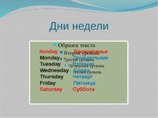 Дни недели Sunday Воскресенье Monday Понедельник Tuesday Вторник Wednesday Ср