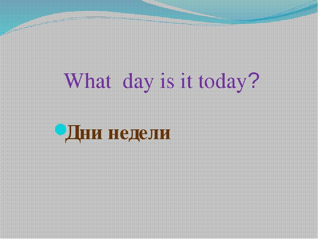 What day is it today? Дни недели