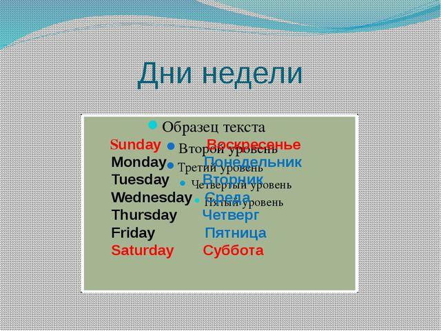 Дни недели Sunday Воскресенье Monday Понедельник Tuesday Вторник Wednesday Ср...