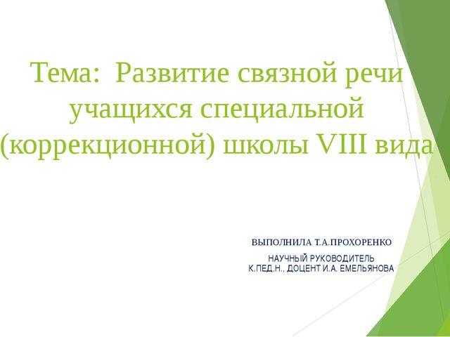 Тема: Развитие связной речи учащихся специальной (коррекционной) школы VIII...