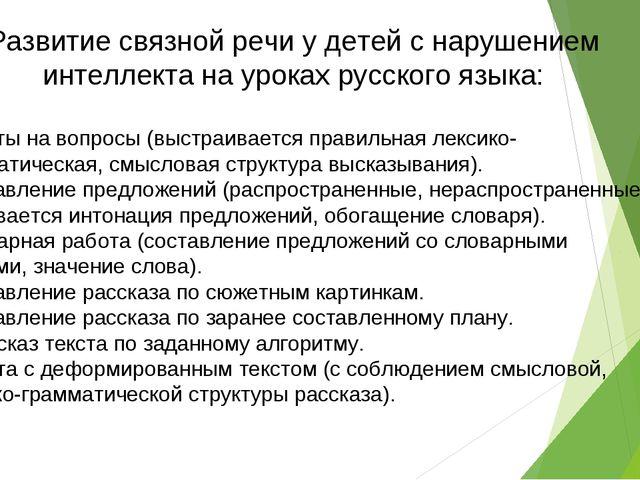 Развитие связной речи у детей с нарушением интеллекта на уроках русского язык...