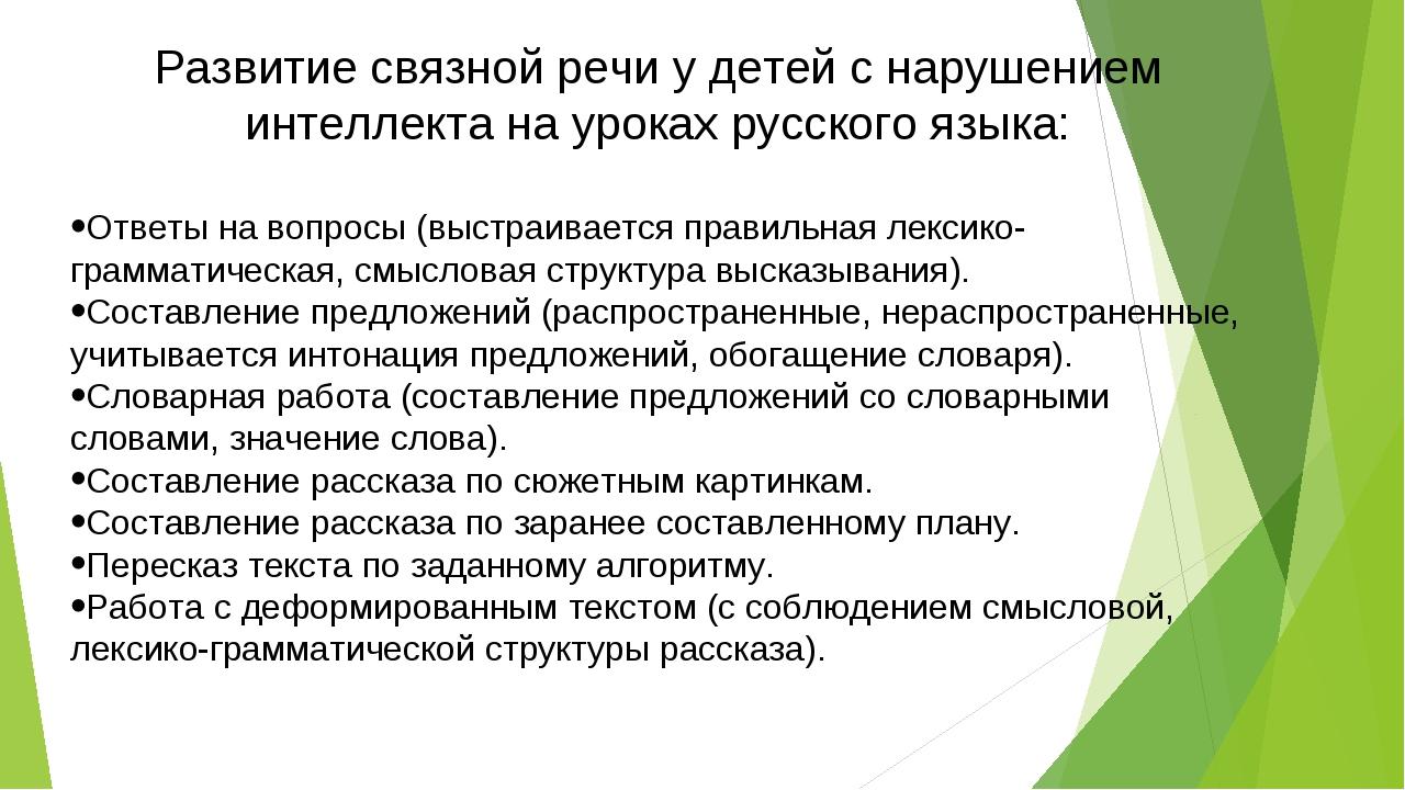 Шпаргалка. Методика Развития Связной Речи Дошкольников