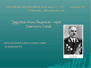 Новоазовская общеобразовательная школа I – III ступеней № 2 г. Новоазовск Дон