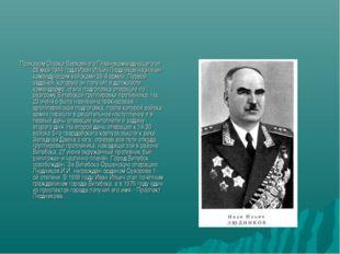 Приказом Ставки Верховного Главнокомандующего от 28 мая 1944 года Иван Ильич