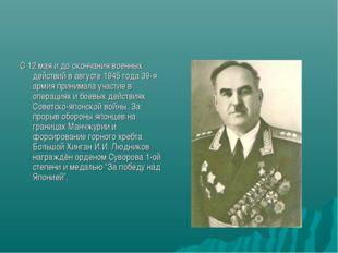 С 12 мая и до окончания военных действий в августе 1945 года 39-я армия прини
