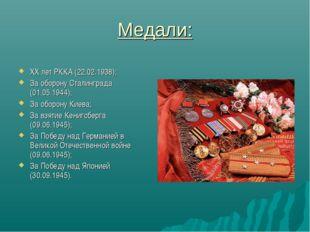 Медали: ХХ лет РККА (22.02.1938); За оборону Сталинграда (01.05.1944); За обо
