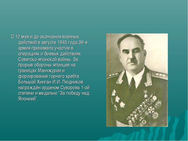 С 12 мая и до окончания военных действий в августе 1945 года 39-я армия прини...
