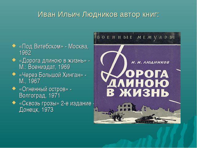 Иван Ильич Людников автор книг: «Под Витебском» - Москва, 1962 «Дорога длиною...