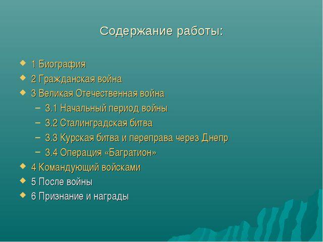 Содержание работы: 1Биография 2Гражданская война 3Великая Отечественная во...