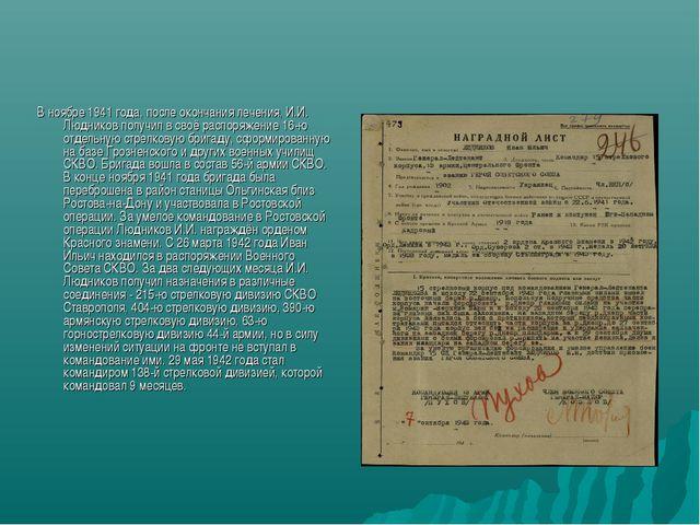 В ноябре 1941 года, после окончания лечения, И.И. Людников получил в своё рас...