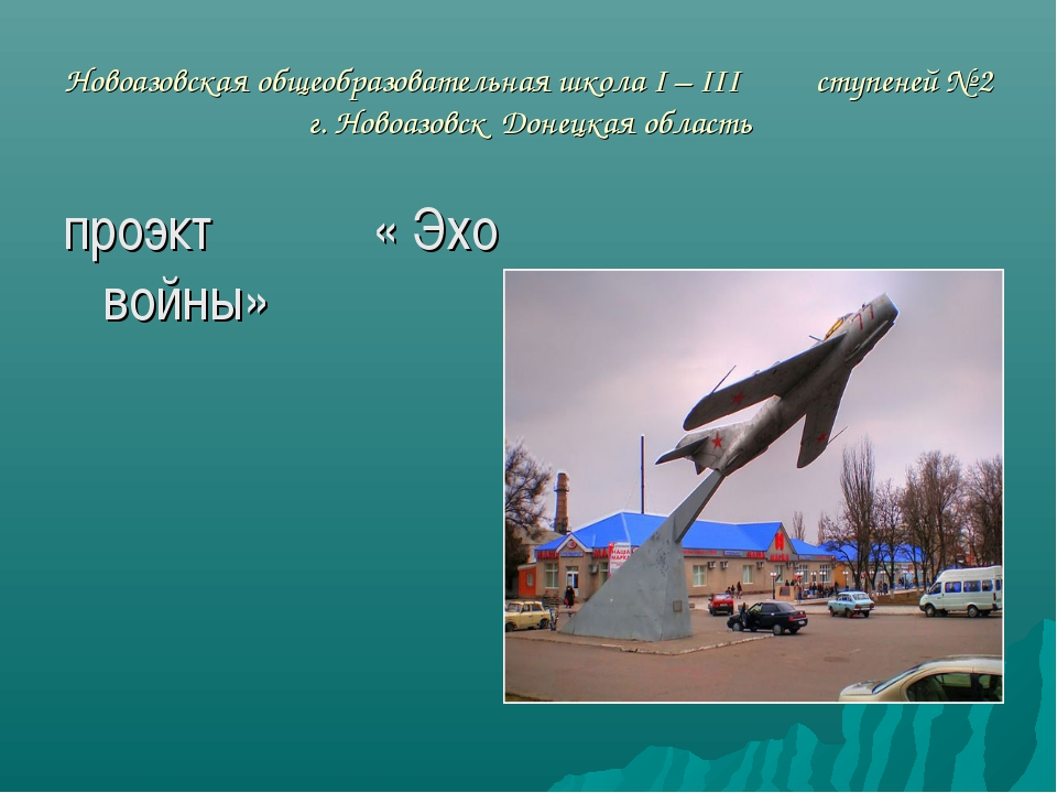 Новоазовская общеобразовательная школа I – III ступеней № 2 г. Новоазовск Дон...