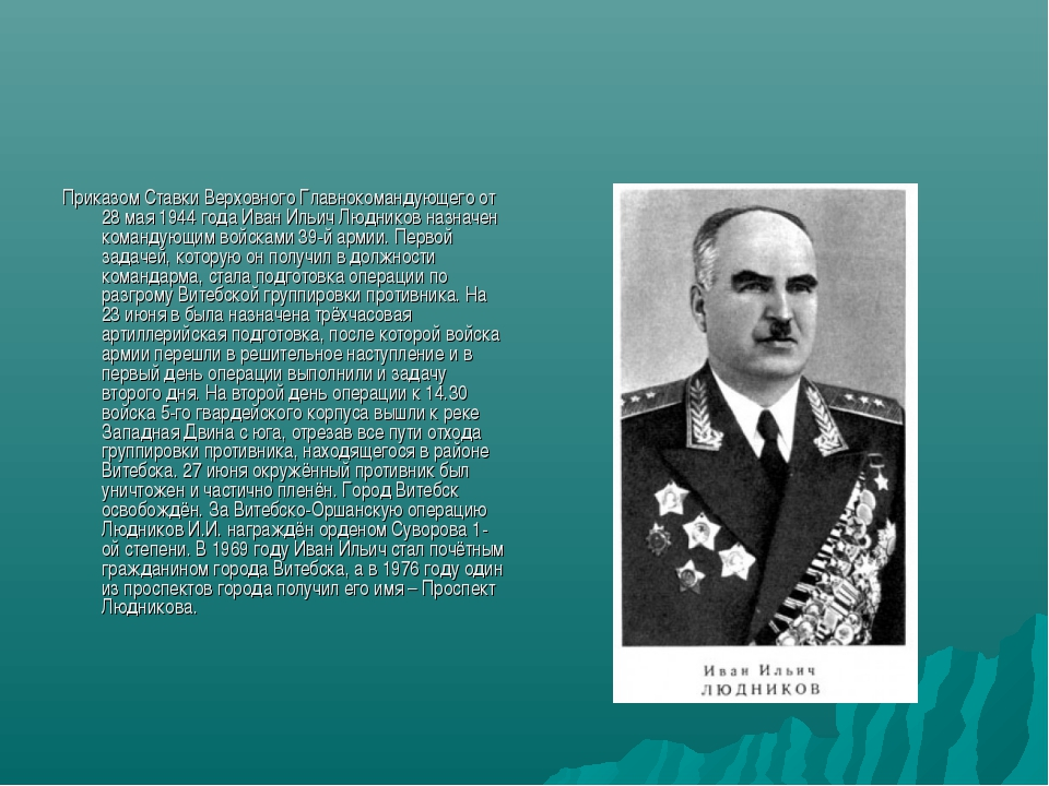 Приказом Ставки Верховного Главнокомандующего от 28 мая 1944 года Иван Ильич...