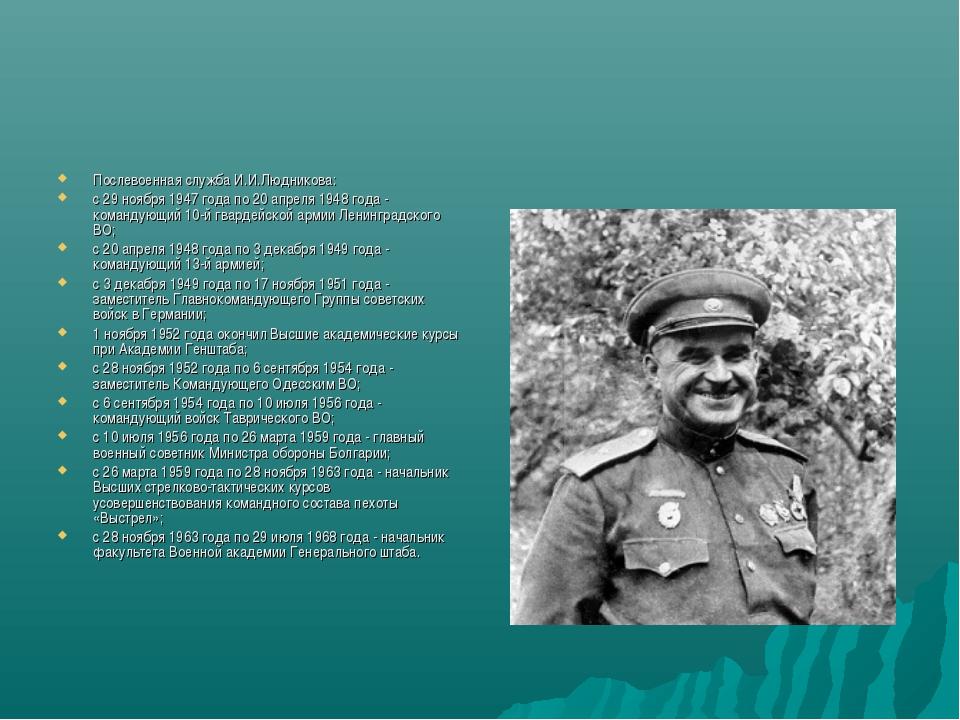 Послевоенная служба И.И.Людникова: с 29 ноября 1947 года по 20 апреля 1948 го...