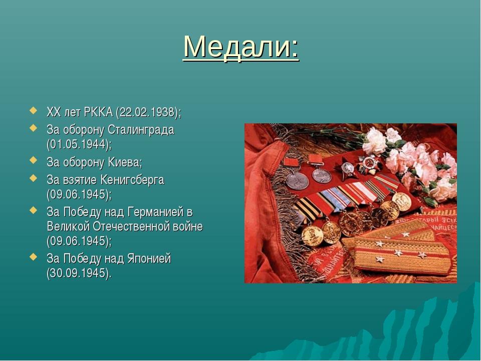 Медали: ХХ лет РККА (22.02.1938); За оборону Сталинграда (01.05.1944); За обо...