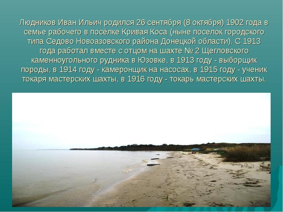 Людников Иван Ильич родился 26 сентября (8 октября) 1902 года в семье рабочег...