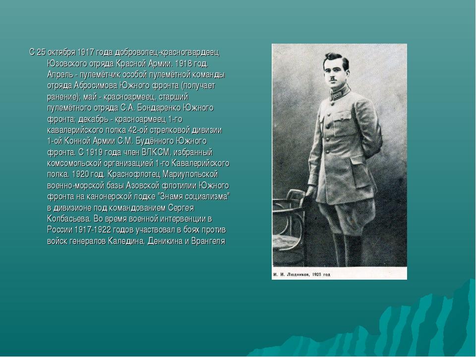 С 25 октября 1917 года доброволец-красногвардеец Юзовского отряда Красной Арм...