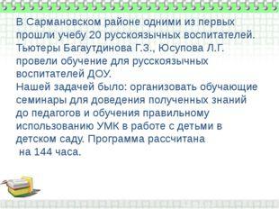 В Сармановском районе одними из первых прошли учебу 20 русскоязычных воспитат