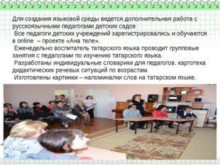 Для создания языковой среды ведется дополнительная работа с русскоязычными пе