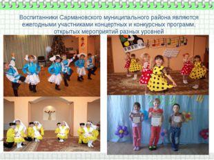 Воспитанники Сармановского муниципального района являются ежегодными участник
