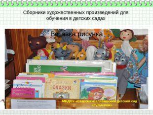 МБДОУ «Старомензелябашский детский сад «Гульчачак» Сборники художественных пр
