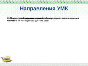 Направления УМК