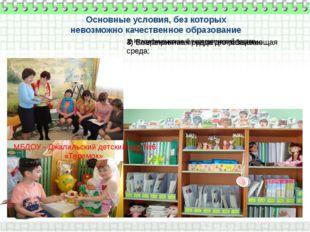 Основные условия, без которых невозможно качественное образование МБДОУ - Джа