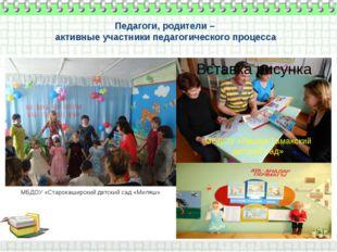 Педагоги, родители – активные участники педагогического процесса МБДОУ «Старо