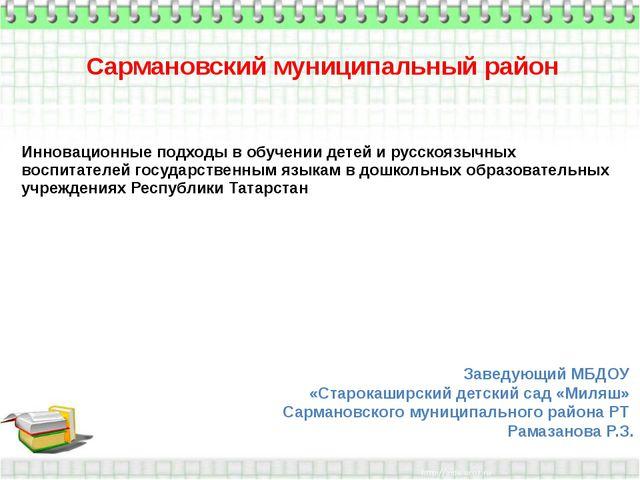 Сармановский муниципальный район Заведующий МБДОУ «Старокаширский детский са...