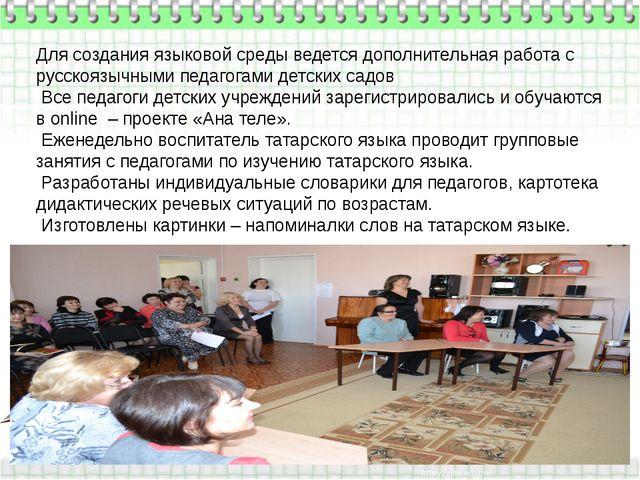 Для создания языковой среды ведется дополнительная работа с русскоязычными пе...