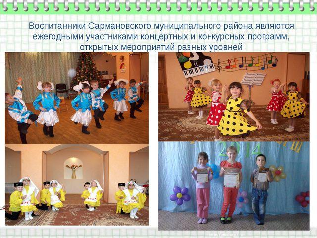Воспитанники Сармановского муниципального района являются ежегодными участник...