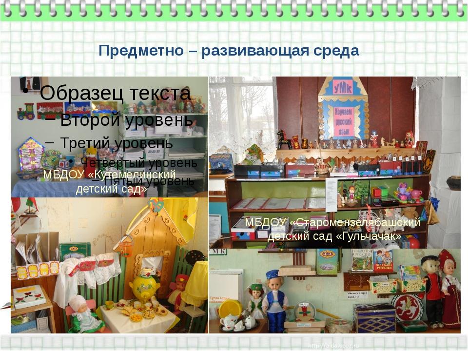 Предметно – развивающая среда МБДОУ «Старомензелябашский детский сад «Гульчач...