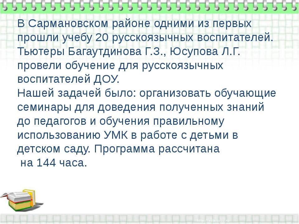 В Сармановском районе одними из первых прошли учебу 20 русскоязычных воспитат...