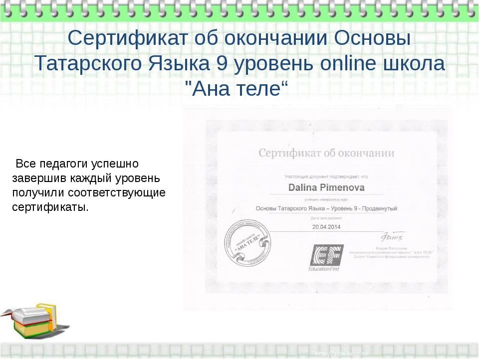 """Сертификат об окончании Основы Татарского Языка 9 уровень online школа """"Ана т..."""