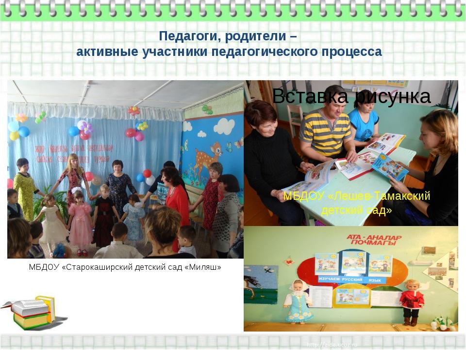 Педагоги, родители – активные участники педагогического процесса МБДОУ «Старо...