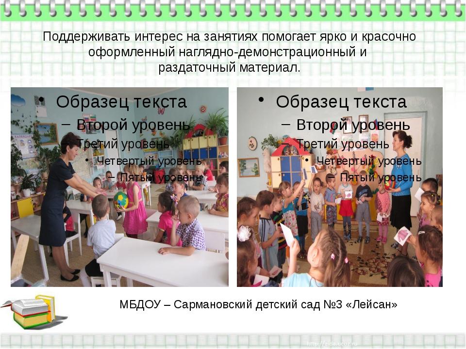 МБДОУ – Сармановский детский сад №3 «Лейсан» Поддерживать интерес на занятия...