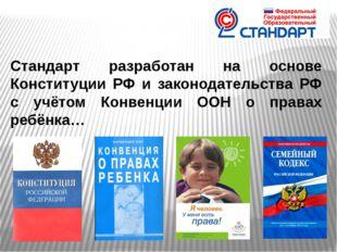 Стандарт разработан на основе Конституции РФ и законодательства РФ с учётом К