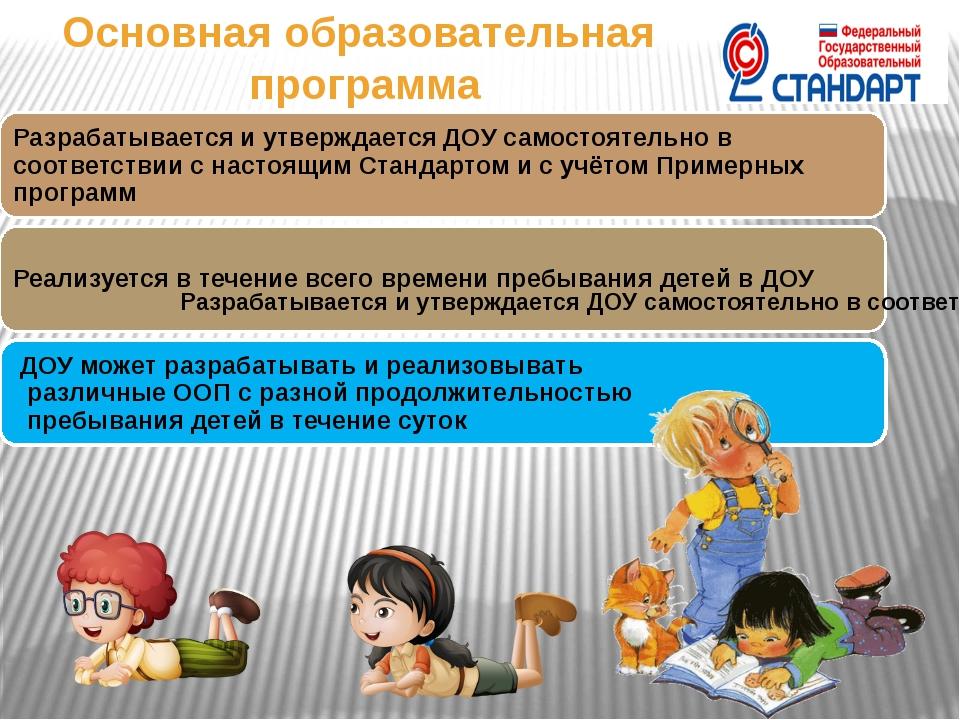 Основная образовательная программа