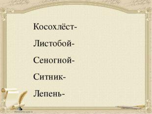 Косохлёст- Листобой- Сеногной- Ситник- Лепень-