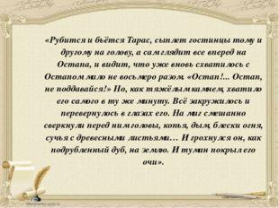 «Рубится и бьётся Тарас, сыплет гостинцы тому и другому на голову, а сам гля