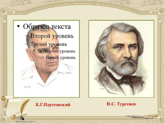 К.Г.Паустовский И.С. Тургенев