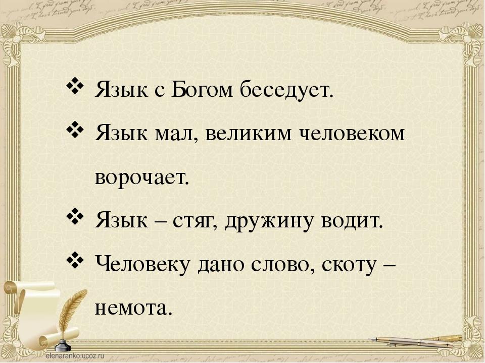 Язык с Богом беседует. Язык мал, великим человеком ворочает. Язык – стяг, дру...