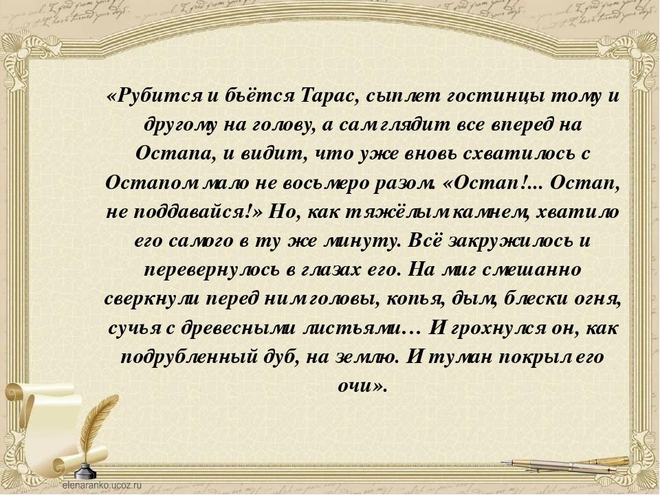 «Рубится и бьётся Тарас, сыплет гостинцы тому и другому на голову, а сам гля...