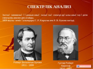 Густав Роберт Кирхгоф 1824 - 1887 Роберт Вильгельм Бунзен 1811 - 1899 Заттың