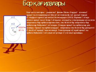 Бор қағидалары Бор постулаттары – даниялық физик НильсБордыңатомның орнықты