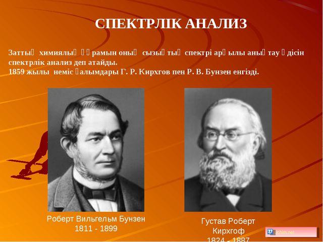 Густав Роберт Кирхгоф 1824 - 1887 Роберт Вильгельм Бунзен 1811 - 1899 Заттың...