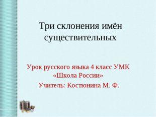 Три склонения имён существительных Урок русского языка 4 класс УМК «Школа Рос