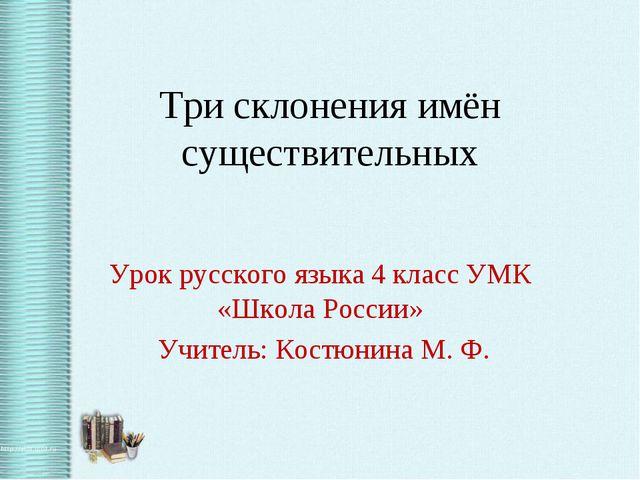 Три склонения имён существительных Урок русского языка 4 класс УМК «Школа Рос...