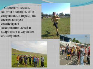 Систематические, занятия подвижными и спортивными играми на свежем воздухе с