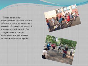 Подвижная игра- естественный спутник жизни ребенка, источник радостных эмоци